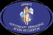 Dimos_loutrakiou_agtheodoron-3