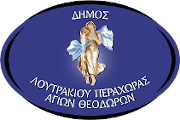 Dimos_loutrakiou_agtheodoron-3-1